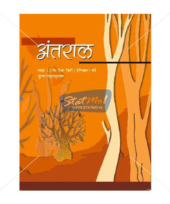 NCERT Antaral Bhag II Book for Class XIIth by StatMo.in