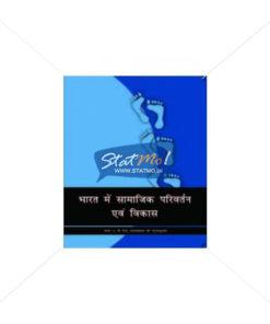NCERT Bharat Mein Samajik Parivartan Book for Class XIIth by StatMo.in