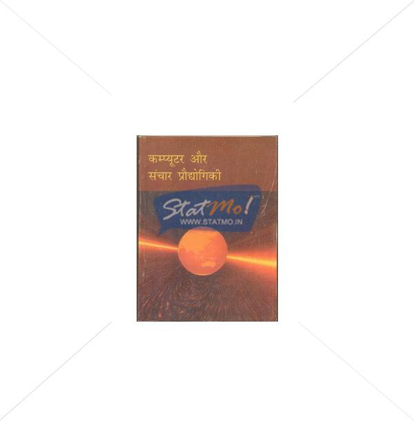 NCERT Computer Aur Sanchar Pradyogiki Bhag I Book for Class XIth by StatMo.in