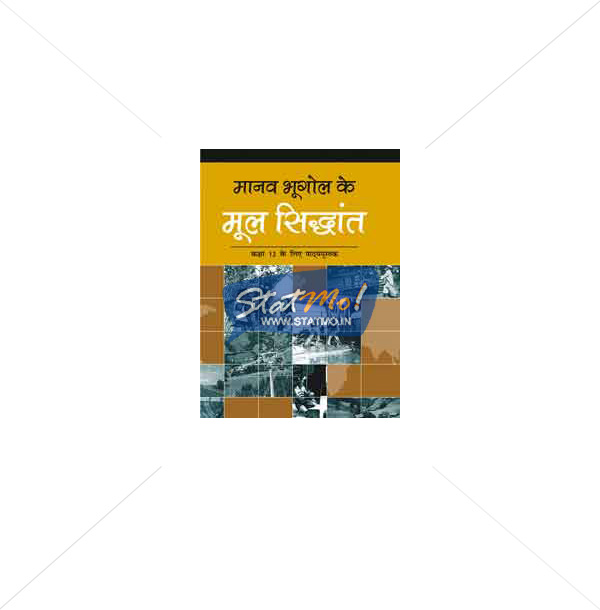 NCERT Manav Bhugol Ke Mool Sidhant Book for Class XIIth by StatMo.in