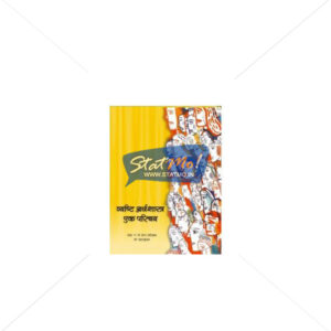 NCERT Vyashti Arthashastra EK Parichay Book for Class XIIth by StatMo.in