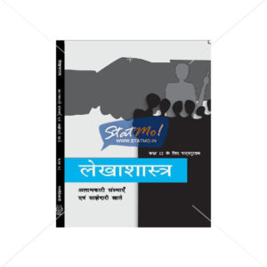 NCERT Lekhashastra Bhag I Book for Class XIIth by StatMo.in