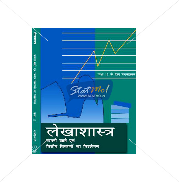 NCERT Lekhashastra Bhag II Book for Class XIIth by StatMo.in