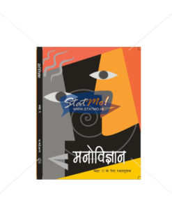 NCERT Manovigyan Book for Class XIIth by StatMo.in