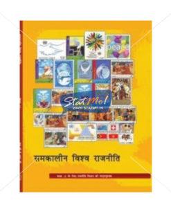 NCERT Samkalin Vishwa Rajniti Book for Class XIIth by StatMo.in