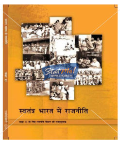 NCERT Swatantra Bharat Mein Rajniti Book for Class XIIth by StatMo.in