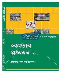 NCERT Vyavsaya Adhyayan II Book for Class XIIth by StatMo.in
