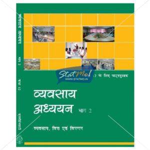 NCERT Vyavsaya Adhyayan II Book for Class XIIth by StatMo.in