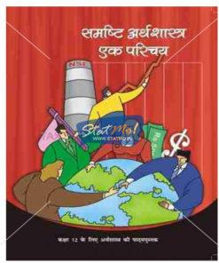 NCERT Samashti Arthashastra Ek Parichay Book for Class XIIth by StatMo.in
